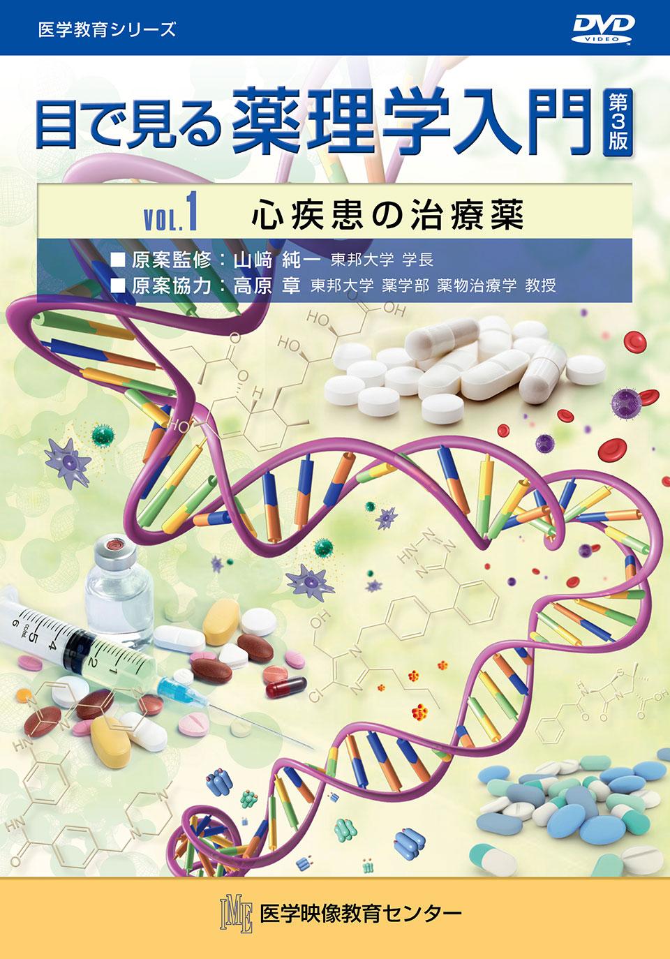 目で見る薬理学入門 第3版 | 医...