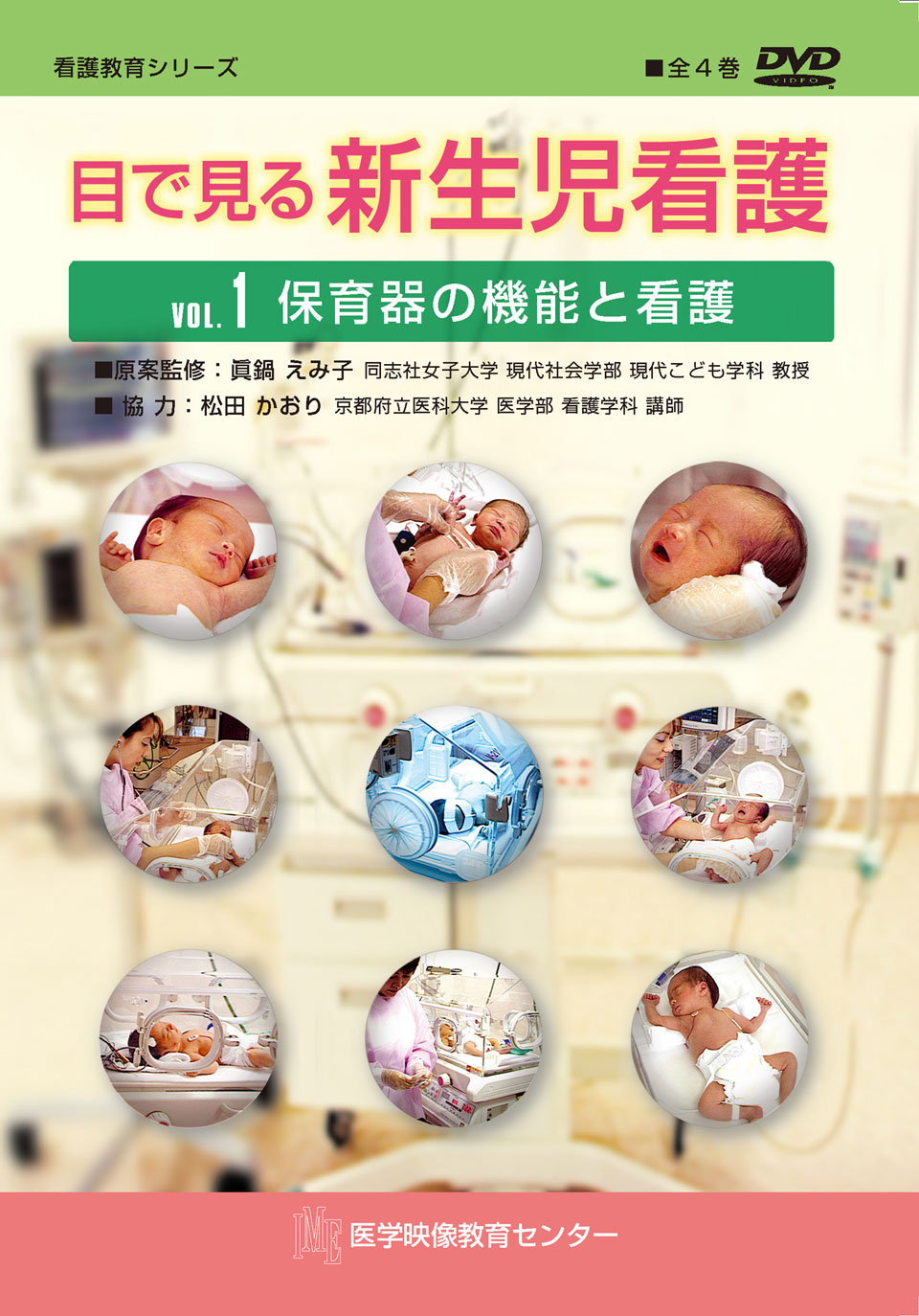 新生児 バイタル サイン 測定